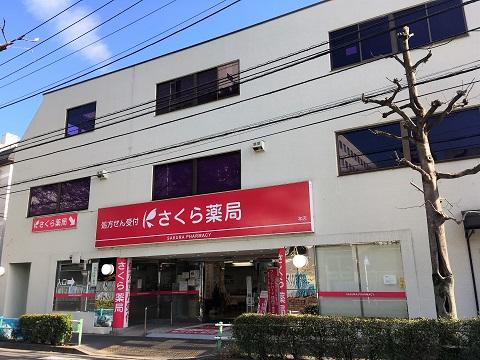 さくら薬局 本店の店舗画像