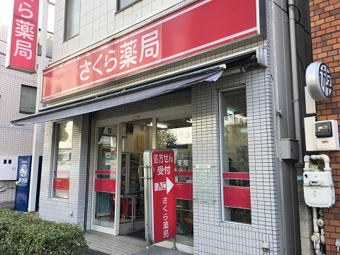 さくら薬局 板橋店の店舗画像