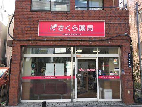 さくら薬局 四谷店の店舗画像