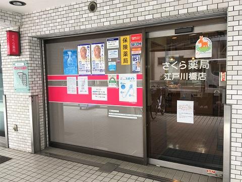 さくら薬局 江戸川橋店の店舗画像