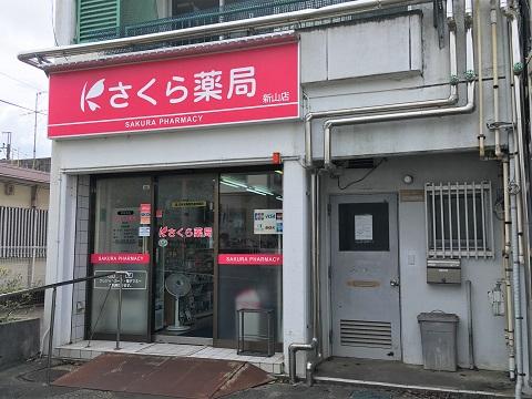 さくら薬局 新山店の店舗画像