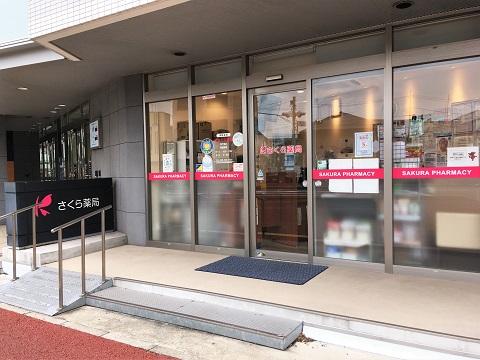 さくら薬局 東千葉店の店舗画像