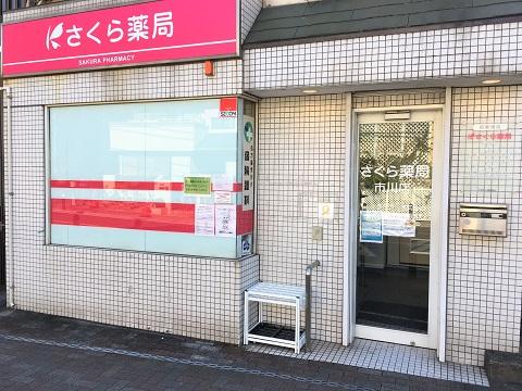 さくら薬局 市川店の店舗画像