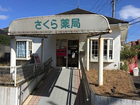 さくら薬局 三笠山店の店舗画像