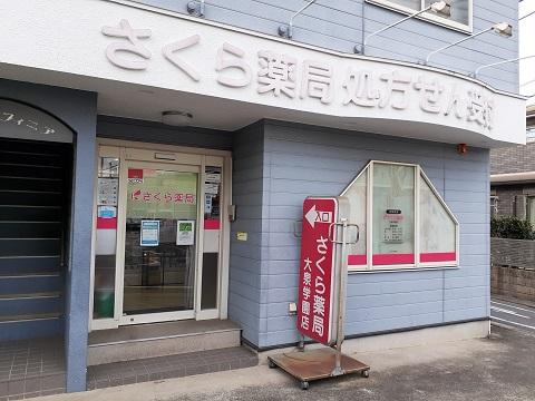 さくら薬局 大泉学園店の店舗画像