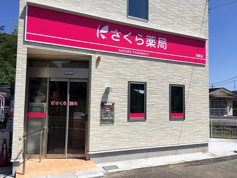 さくら薬局 菊間店の店舗画像