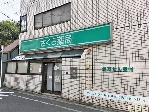 さくら薬局 小茂根店の店舗画像