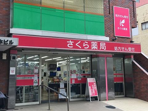 さくら薬局 池上店の店舗画像