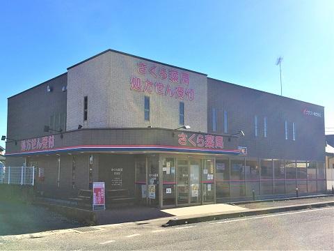 さくら薬局 古河店の店舗画像