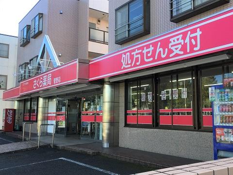 さくら薬局 菅野店の店舗画像