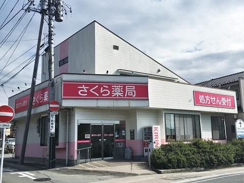 さくら薬局 山梨店の店舗画像
