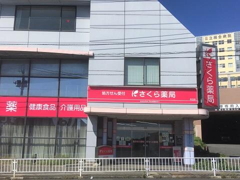 さくら薬局 日立店の店舗画像
