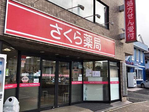 さくら薬局 本郷台店の店舗画像