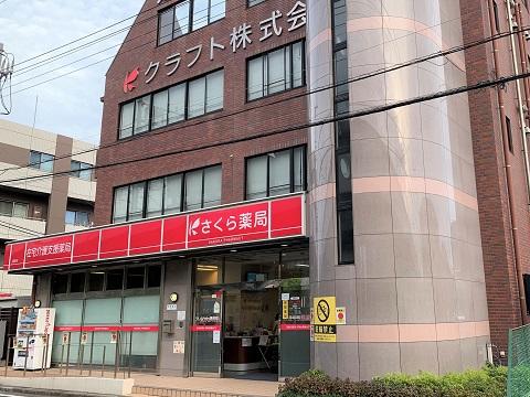 さくら薬局 浦安店の店舗画像