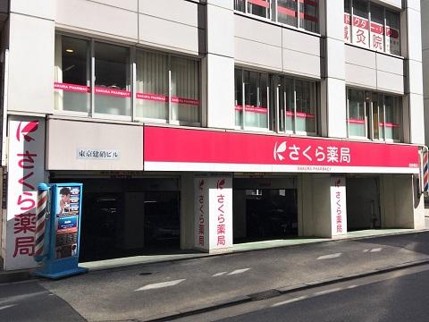 さくら薬局 西新橋店の店舗画像