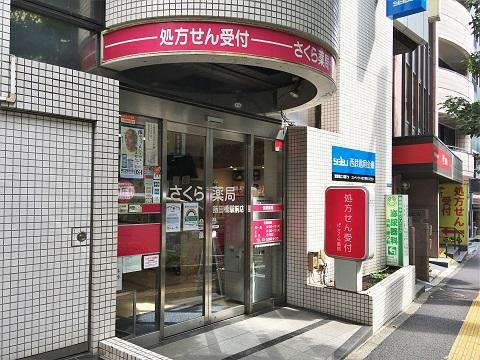 さくら薬局 飯田橋駅前店の店舗画像