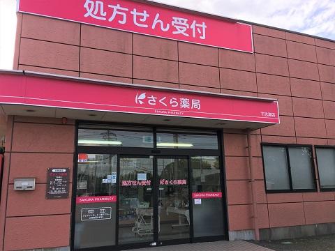 さくら薬局 下志津店の店舗画像