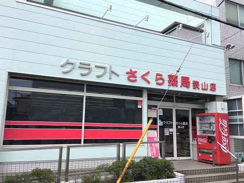 クラフトさくら薬局 狭山店の店舗画像