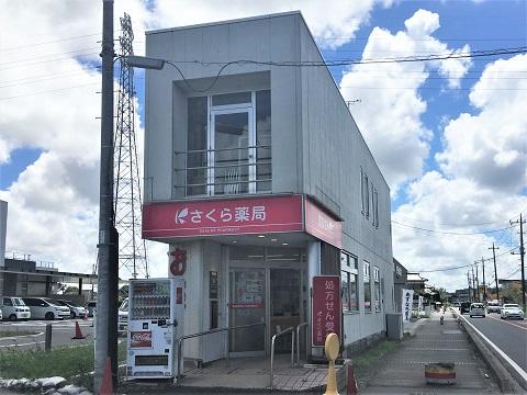 さくら薬局 小見川店の店舗画像