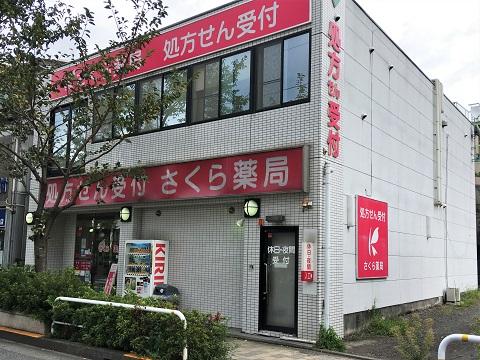 さくら薬局 旗の台店の店舗画像
