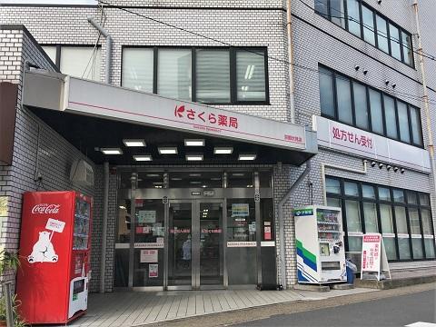 さくら薬局 京都伏見店の店舗画像