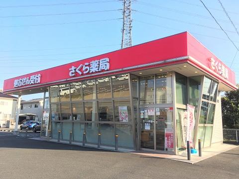 さくら薬局 猿島店の店舗画像