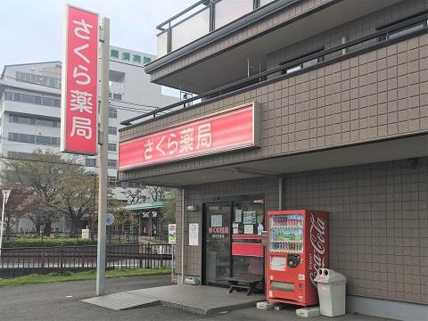 さくら薬局 栃木氏家店の店舗画像