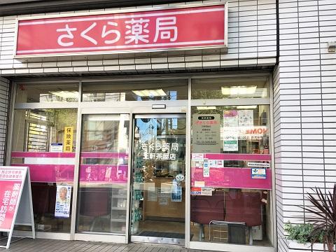 さくら薬局 三軒茶屋店の店舗画像