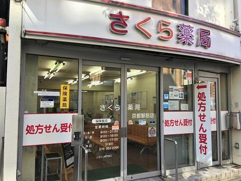 さくら薬局 京都駅前店の店舗画像