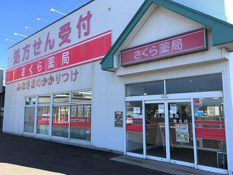 さくら薬局 能代店の店舗画像