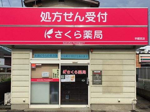さくら薬局 宇都宮店の店舗画像