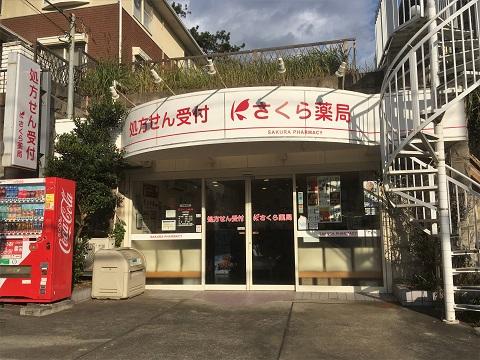 さくら薬局 七里ガ浜店の店舗画像