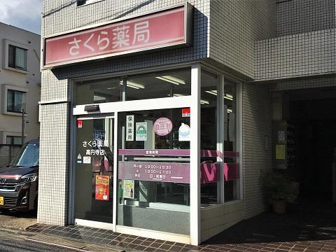さくら薬局 高円寺店の店舗画像