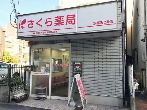 さくら薬局 京都西七条店の店舗画像