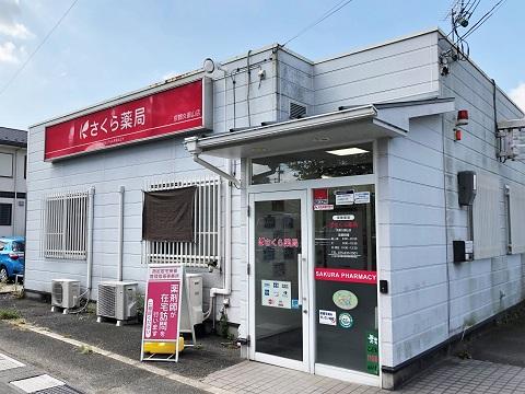 さくら薬局 京都久御山店の店舗画像