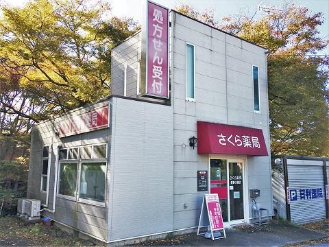 さくら薬局 長野小諸店の店舗画像