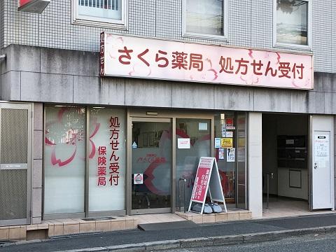 大阪神山さくら薬局の店舗画像