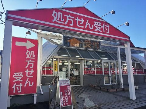 さくら薬局 第二北里店の店舗画像