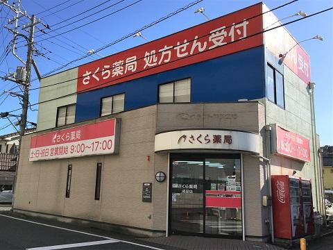 さくら薬局 成田店の店舗画像