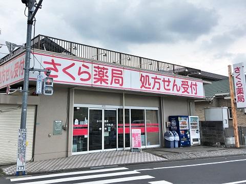さくら薬局 小平萩山店の店舗画像