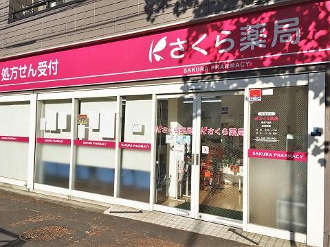 さくら薬局 横浜六浦店の店舗画像