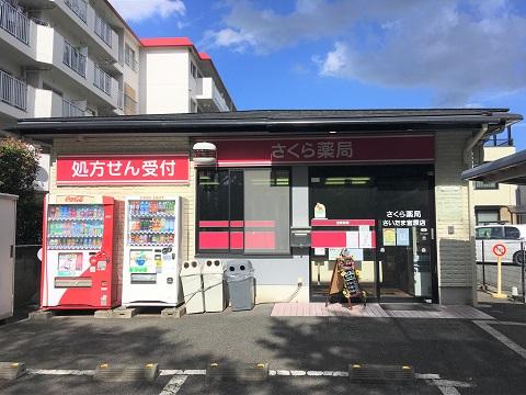 さくら薬局 さいたま宮原店の店舗画像