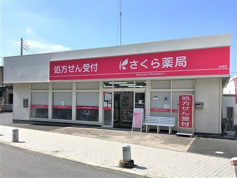 さくら薬局 赤塚店の店舗画像