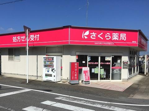 さくら薬局 館林店の店舗画像