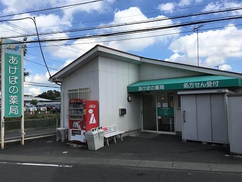 あけぼの薬局 久喜店の店舗画像