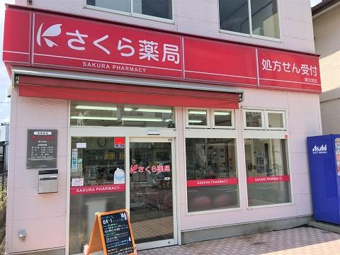 さくら薬局 東大宮店の店舗画像