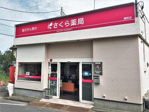 さくら薬局 鎌取店の店舗画像