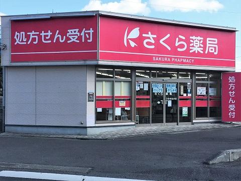 さくら薬局 ひたちなか店の店舗画像