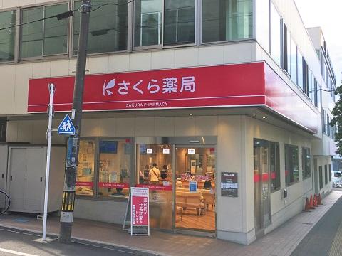 さくら薬局 西八王子店の店舗画像