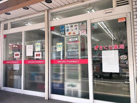 さくら薬局 京都長田店の店舗画像